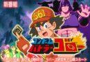«Condom Battler Goro!» — у бренда презервативов появилось своё аниме